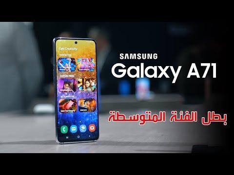 ملك الفئة المتوسطة Samsung Galaxy A71 2020 ⚡⚡ مع معالج جديد وقوي ومزايا خارقة😱