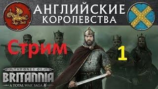Total War Saga: Thrones of Britannia - Стрим - Начало завоеваний
