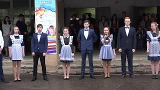 1 сентября поздравление от 11 ти классников Кумены2018