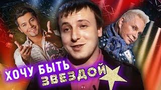 Хочу быть звездой | Центральное телевидение