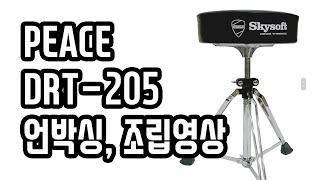 스크류 방식 드럼의자 / PEACE DRT-205 / …