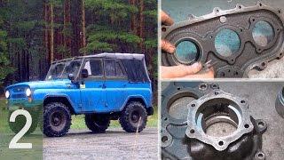 УАЗ - таратқыш коробканы Жөндеу - 2 Бөлім (жаңғырту)