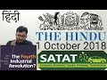 1 October 2018 The Hindu Newspaper Analysis in Hindi (हिंदी में) - News Articles Current Affairs IQ