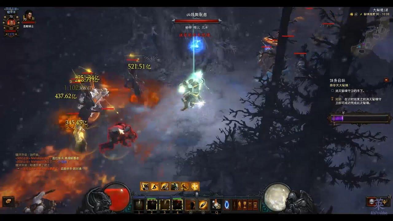 暗黑破壞神3(Diablo3):20賽季聖教軍阿克漢飛盾玩法分享 - YouTube