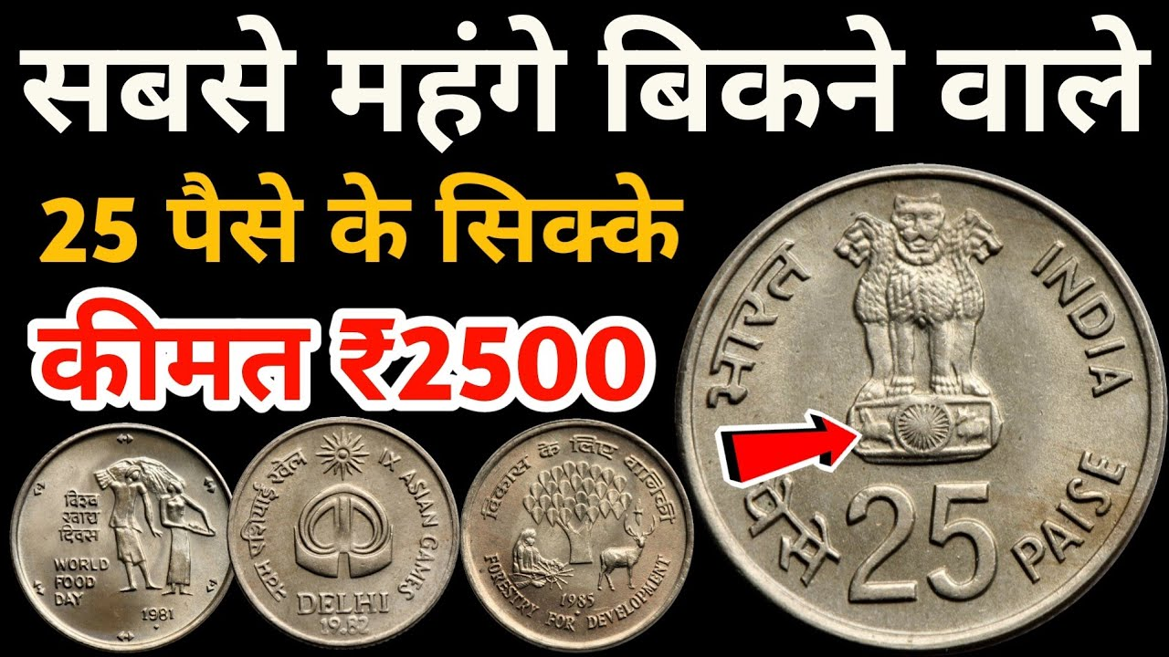 25 Paise Rare Commemorative Coins l Most valuable 25 Paisa | Value of Old Coins l Indian Coin Mill