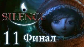 Silence: The Whispered World 2  Ускользающий мир 2 - Королева лжи [#11] Финал