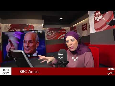 BBC عربية:ما هي العقوبات التي ستواجها المستشارة السابقة للرئيس الأمريكي بعد نشرها مكالمة بينها و بين ترامب؟