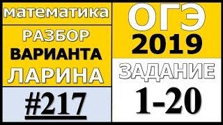 Разбор Варианта ОГЭ Ларина №217 №1 20.