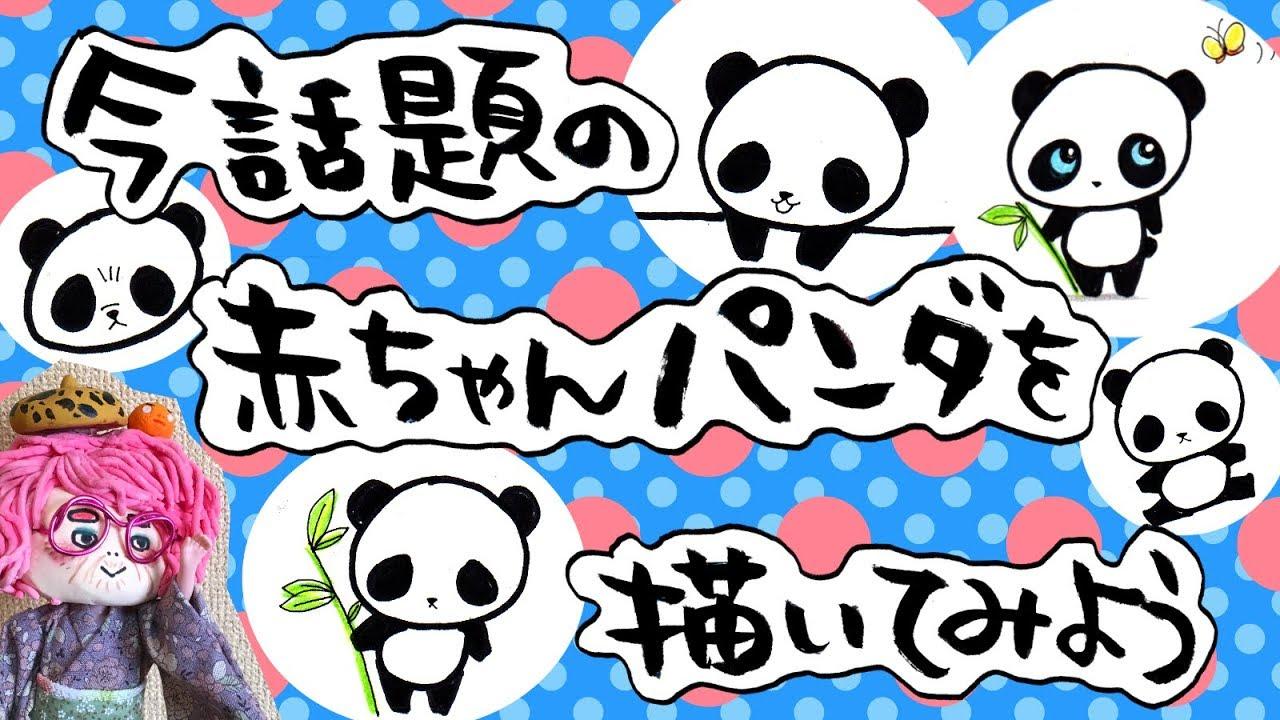 イラスト 描き方今話題の赤ちゃんパンダを描いてみようhow To Draw