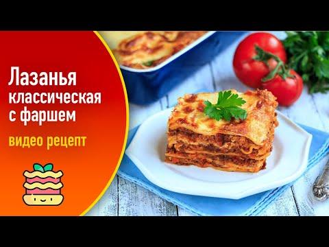 фаршем с рецепты лазанья с фото пошагово