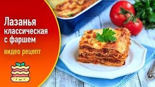 Лазанья классическая с фаршем — видео рецепт