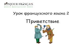 Урок французского языка 2 с нуля для начинающих: приветствие
