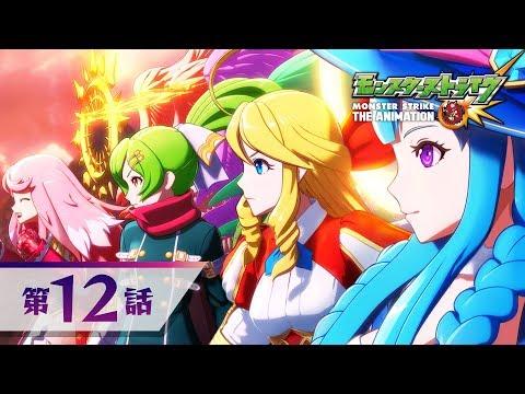 第12話「無限大の友情パワー」【アニメ モンスターストライク】