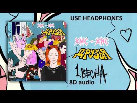 Кис-кис - Весна | Official 8D audio