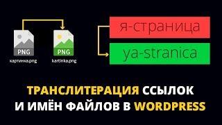 видео Как Выгрузить Все URL Адреса WordPress В Виде Текста