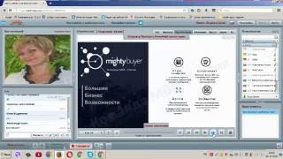Mighty Buyer Вебинар 6 10 2016 спикер Людмила Агапи