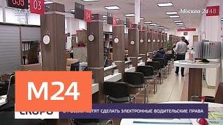 Смотреть видео В России хотят сделать электронные водительские права - Москва 24 онлайн