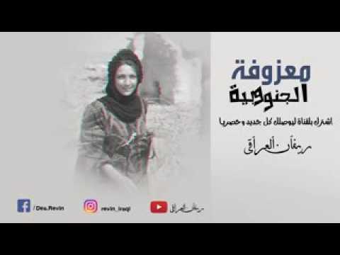 تحميل أغنية معزوفة الجنوبية 2017 ردح لطم مال اعراس 2017 ردح عراقي