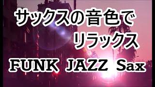 サックスの音色でリラックス! かっこいい ファンクジャズ サックス リラックス音楽 作業用BGM お酒のお供に Chill Out Funk Jazz Sax - Relax, Work #Jazz サックスの ...