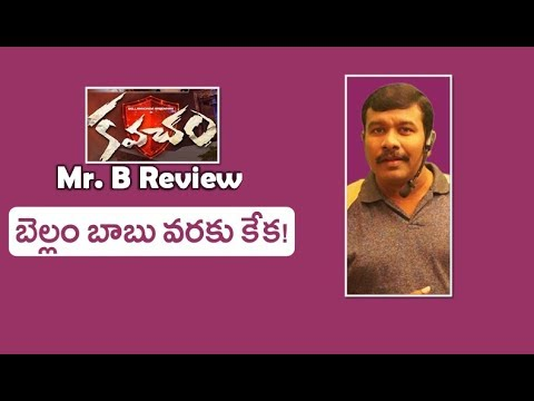 Kavacham Movie Review and Rating   Bellamkonda Srinivas   Kajal Aggarwal   Mr. B