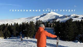 Улудаг 2021 Горнолыжный курорт Турции