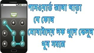 how to unlocked any android phone. bangla tutarial