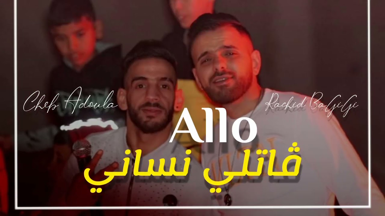 Download Cheb Adoula Live 2021 - Allô Gatli Nsani - Avec Rachid BaGiGi (Cover Bousmaha)