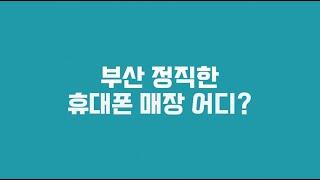 #아이폰12 부산, 어디서 해요? #SK텔레콤동부대리점