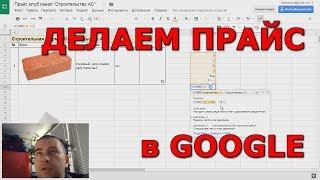 Как сделать прайс GOOGLE Doc. Урок по работе в не Excel