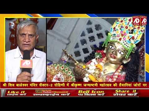 श्री शिव बालेश्वर मंदिर सेक्टर -2 रोहिणी में श्रीकृष्ण जन्माष्टमी की तैयारियां जोरों पर