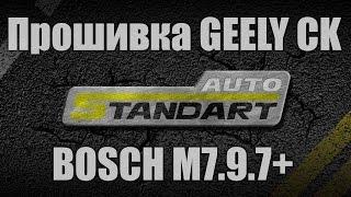 Прошивка Geely CK ECU Bosch M7 9 7+