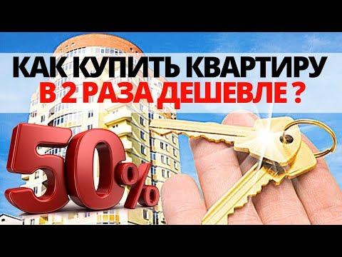 ШОК! Как купить квартиру в 2 раза дешевле? Как дешево купить квартиру? Успевайте! Только в 2018-19г.