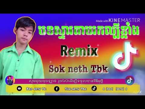 បទល្បីក្នុងTikTok (Bro Neth Tk)Remix 2020❤️😘🎶