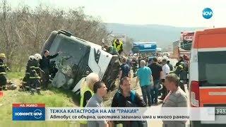 Шест жертви при тежка катастрофа с автобус на магистрала Тракия