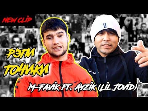 КЛИП! M-Favik ft. Ayzik [Lil Jovid] - РЭПИ ТОЧИКИ