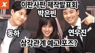 SBS 수목드라마 '이판사판' 제작발표회…연우진·박은빈·단체 포토타임