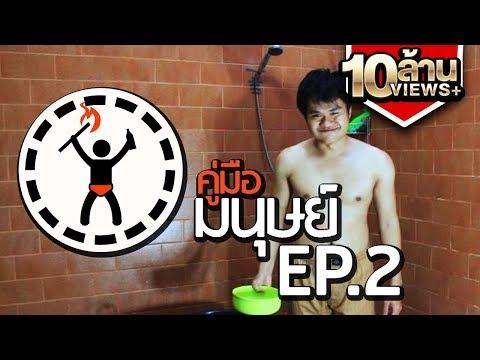 คู่มือมนุษย์ EP.2 วิธีอาบน้ำในหน้าหนาว
