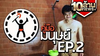 Repeat youtube video คู่มือมนุษย์ EP.2 วิธีอาบน้ำในหน้าหนาว
