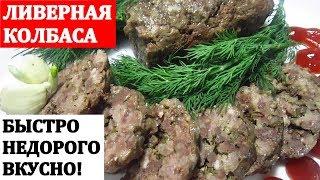 Ливерная КОЛБАСА/Вкусно, быстро, недорого!