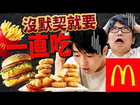 【地獄】在麥當勞點到一樣的餐點前不能停止進食!沒想到幾乎要把菜單吃一遍了…