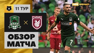 17 10 2020 Краснодар Рубин 3 1 Обзор матча