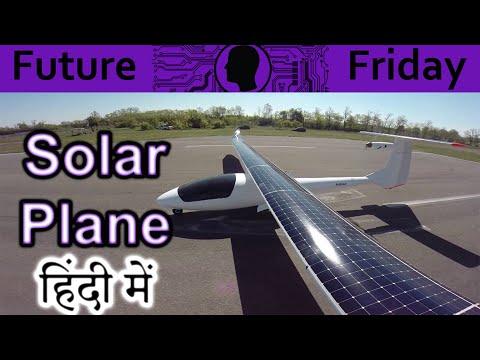 Solar aircraft Explained In HINDI {Future Friday}