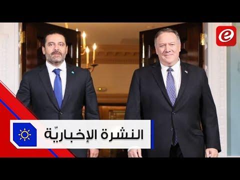 موجز الأخبار: مؤتمر صحفي مشترك للحريري وبومبيو والدفاعات السورية تتصدى لهدف من شمال لبنان