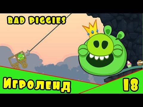 Веселая ИГРА головоломка для детей Bad Piggies или Плохие свинки [18] Серия