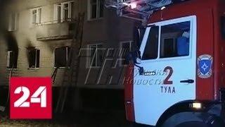 В Туле при пожаре в квартире погибли четверо детей - Россия 24