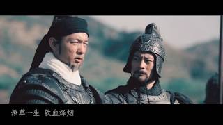 武安君 白起MV - 秦鋒(General Bai Qi)