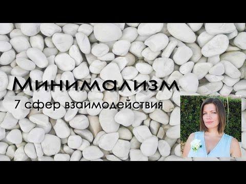 МИНИМАЛИЗМ как стиль жизни | 7 сфер применения | #7 - Ржачные видео приколы