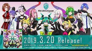 【速報】Vocalostream feat. 初音ミク【3月20日発売】
