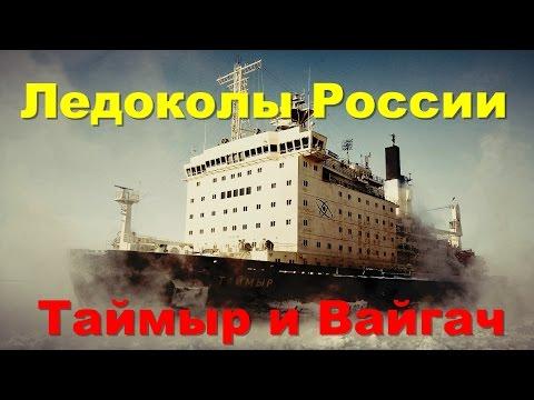 Ледоколы России.Таймыр и Вайгач