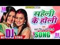 Akshara Singh, Aamrapali Dubey का सुपरहिट Dj Song 2018 - Saheli Ke Holi - NEW Bhojpuri Holi Dj Songs